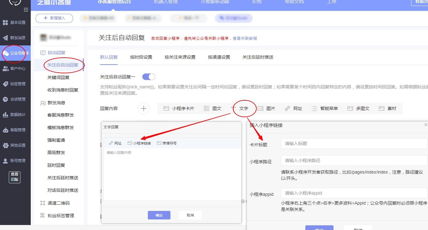 微信公众号自动回复小程序链接教程!公众号助手