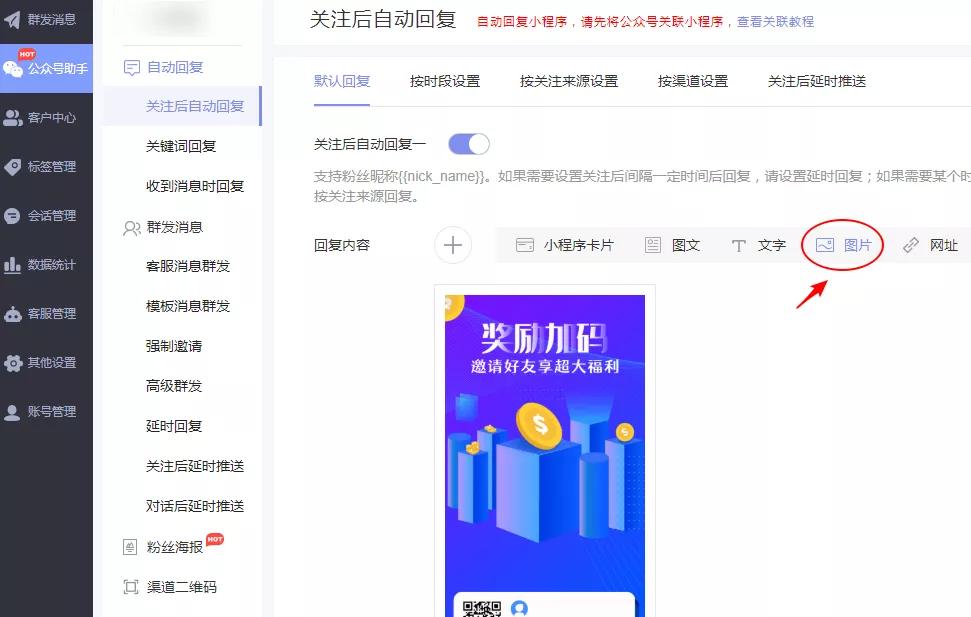微信公众号如何利用小客服粉丝裂变海报1天增粉1万+?公众号助手