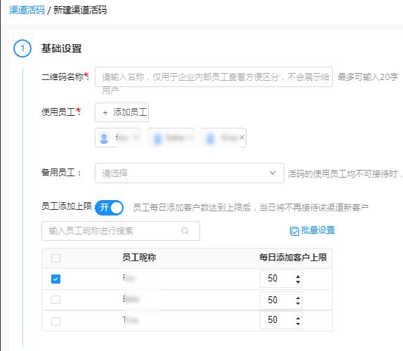 企业微信渠道活码怎么玩,2个例子说明