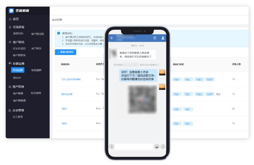 企业微信整合客户线索池,将公域流量转化为私域流量!