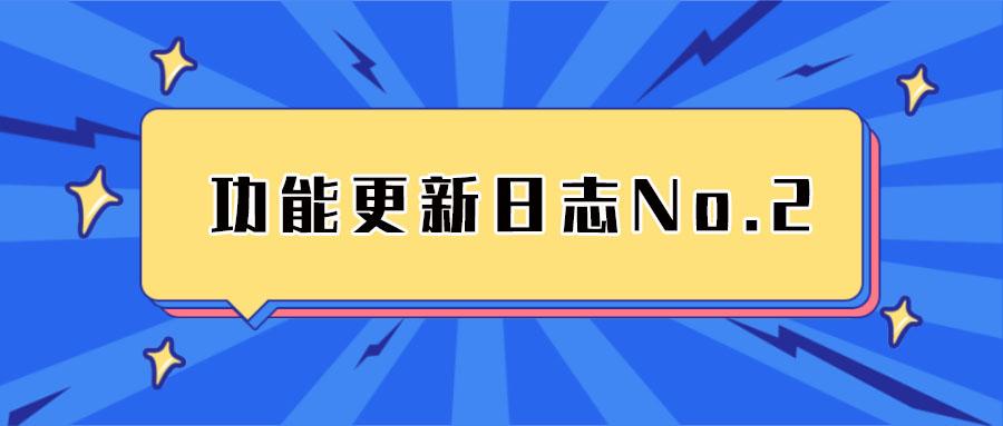 芝麻功能更新日志No.2-公众号助手页面全新改版!