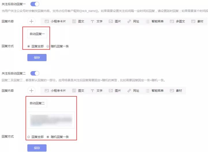 微信公众号被关注后回复多条消息?公众号助手