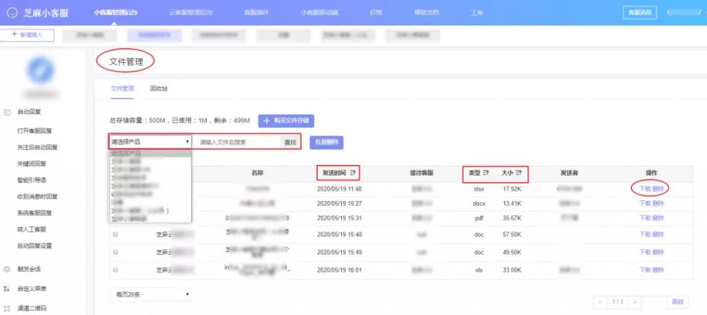 如何邀请用户发送文件?客服统一管理下载查看!小程序公众号客服系统