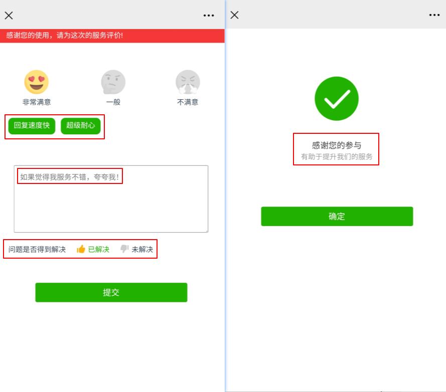 如何给公众号小程序增加用户满意度评价?小程序公众号客服系统