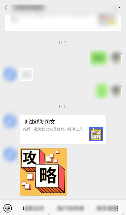 微信服务号可以每天群发消息?客服消息群发!公众号助手