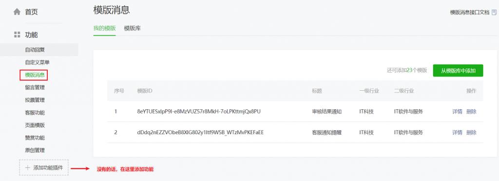 如何免代码使用微信公众号模板消息?公众号助手