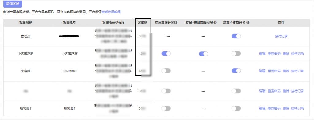 微信如何设置指定客服接待用户?小程序公众号客服系统