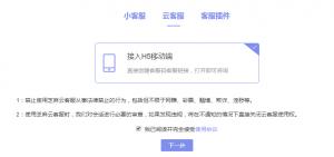微信公众号在线客服消息能即时提醒吗?H5客服案例