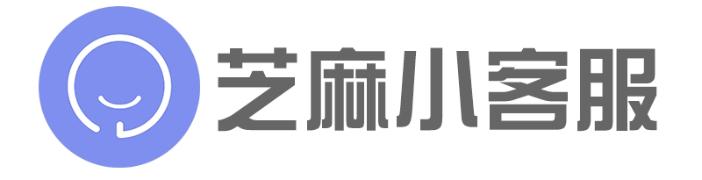 芝麻小客服功能介绍