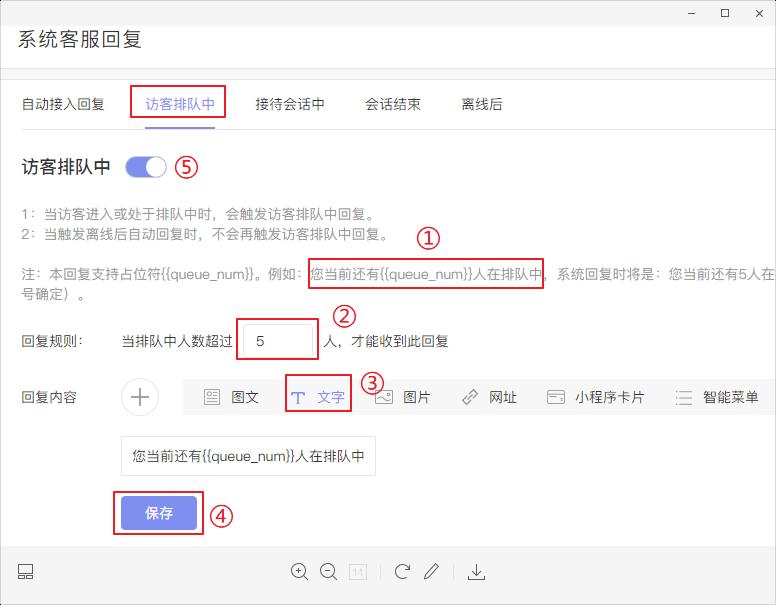小程序公众号如何提示用户被某个客服接待?提示客服离线等!小程序公众号客服系统