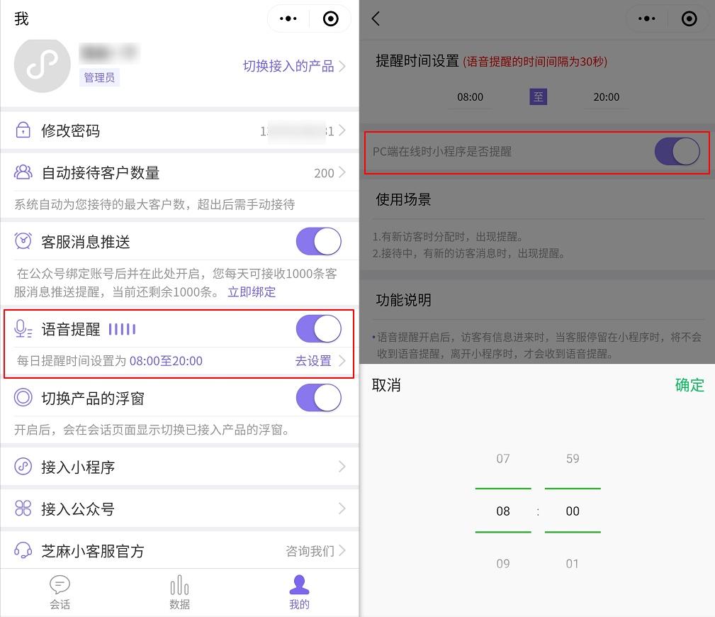 如何在手机上实现语音消息推送提醒?小程序客服系统